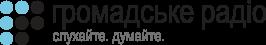 hromadskeradio-logo-250x45